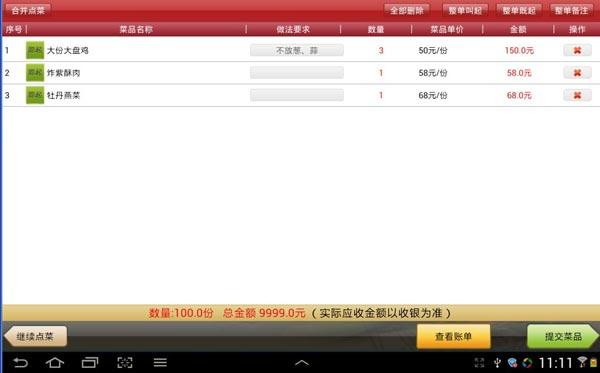 http://www.mpsoft.net.cn/help/mpandroid/0019.jpg