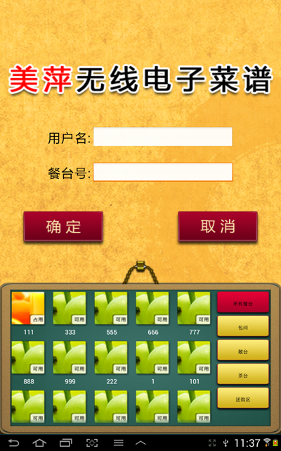 http://www.mpsoft.net.cn/help/mpandroid/019.png