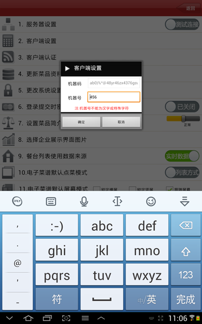 http://www.mpsoft.net.cn/help/mpandroid/09.png