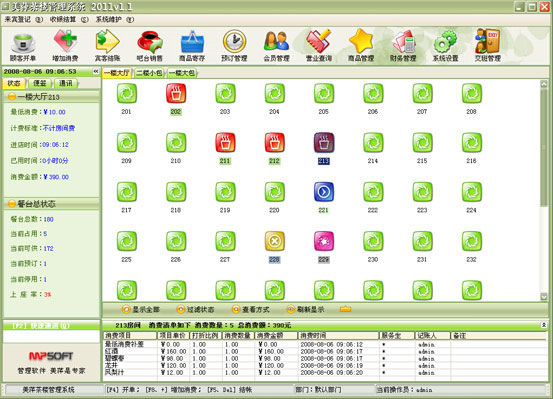 美萍茶楼经营管理软件