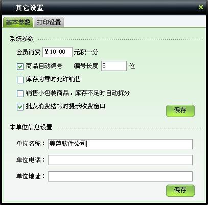 src=http://www.mpsoft.net.cn/help/mpcst/23.jpg