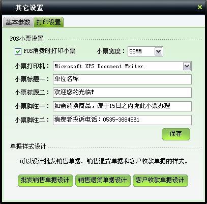 src=http://www.mpsoft.net.cn/help/mpcst/25.jpg