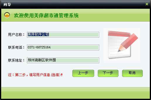 src=http://www.mpsoft.net.cn/help/mpcst/31.jpg