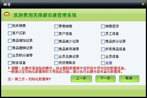 src=http://www.mpsoft.net.cn/help/mpcst/32.jpg