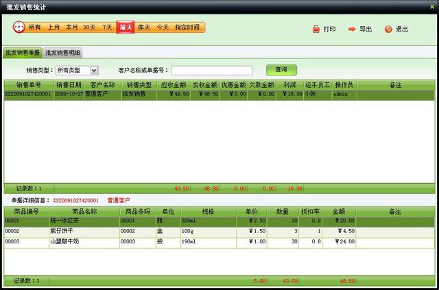 src=http://www.mpsoft.net.cn/help/mpcst/52.jpg