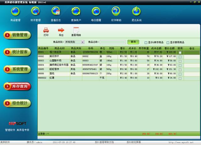 src=http://www.mpsoft.net.cn/help/mpcst/54.jpg