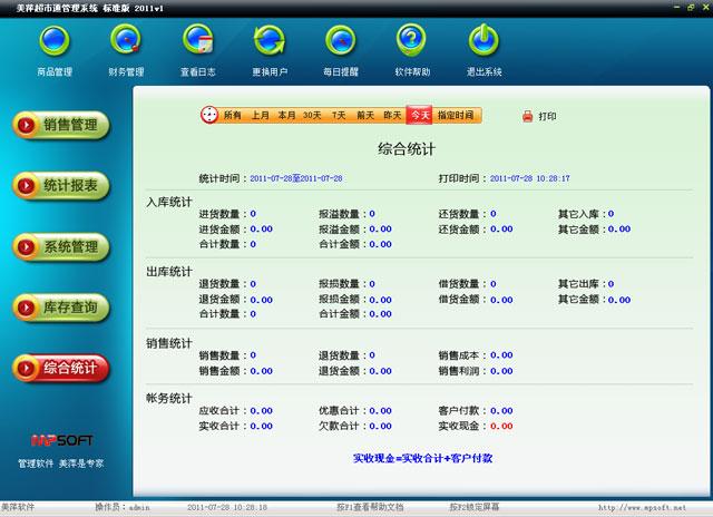 src=http://www.mpsoft.net.cn/help/mpcst/55.jpg