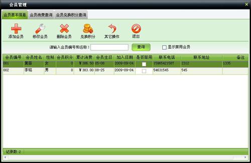 src=http://www.mpsoft.net.cn/help/mpcst/hygl.jpg