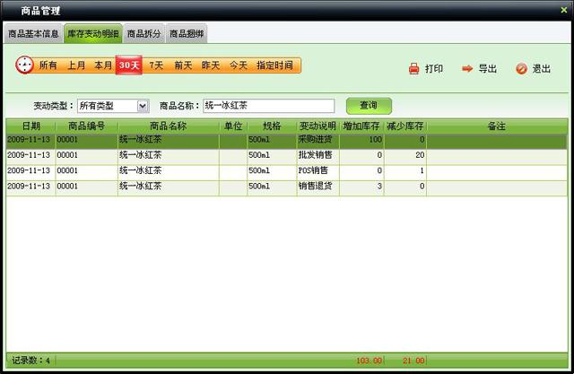 src=http://www.mpsoft.net.cn/help/mpcst/kcbdmx.jpg