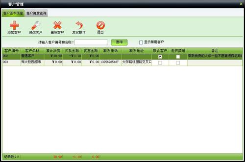 src=http://www.mpsoft.net.cn/help/mpcst/khgl.jpg