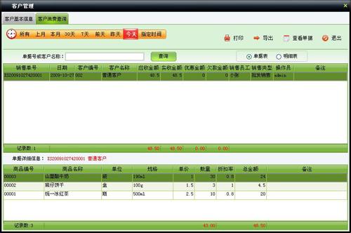 src=http://www.mpsoft.net.cn/help/mpcst/khxfcx.jpg