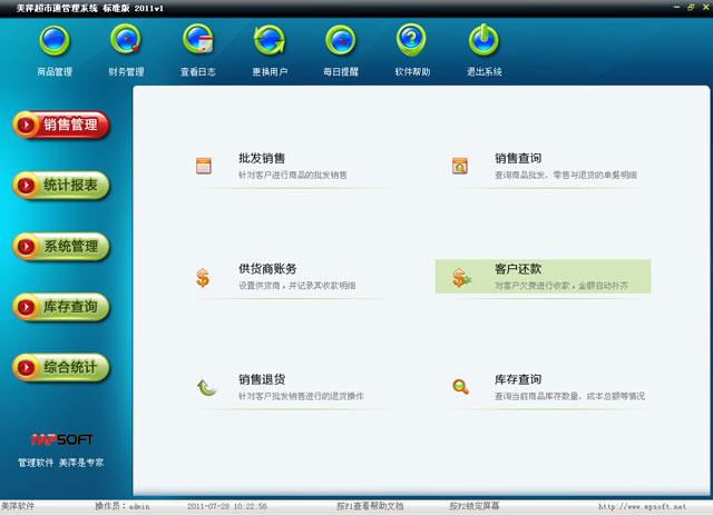 src=http://www.mpsoft.net.cn/help/mpcst/main.jpg