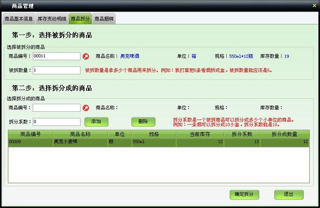 src=http://www.mpsoft.net.cn/help/mpcst/spcf.jpg