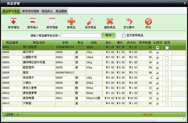 src=http://www.mpsoft.net.cn/help/mpcst/spgl.jpg