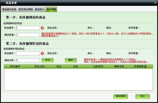 src=http://www.mpsoft.net.cn/help/mpcst/spkb.jpg