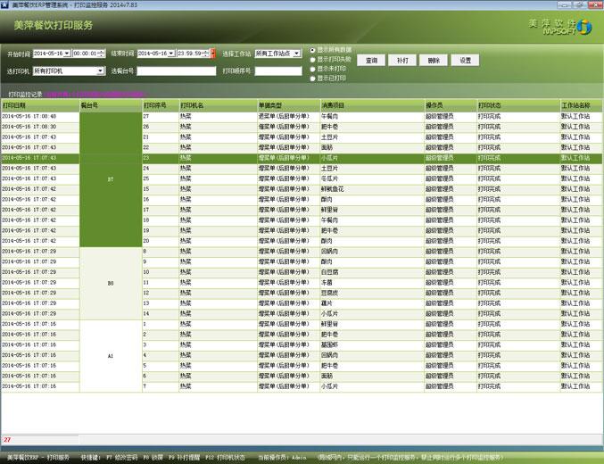美萍餐饮ERP管理软件-打印服务