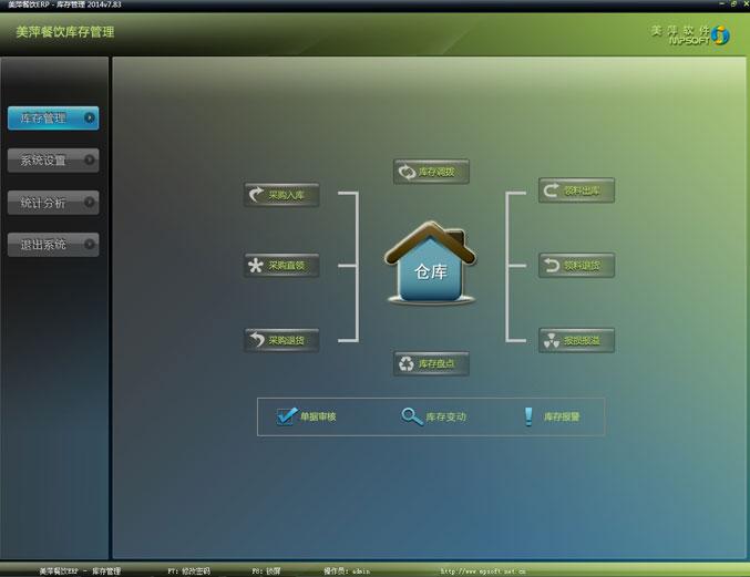 美萍餐饮ERP管理软件-库存管理