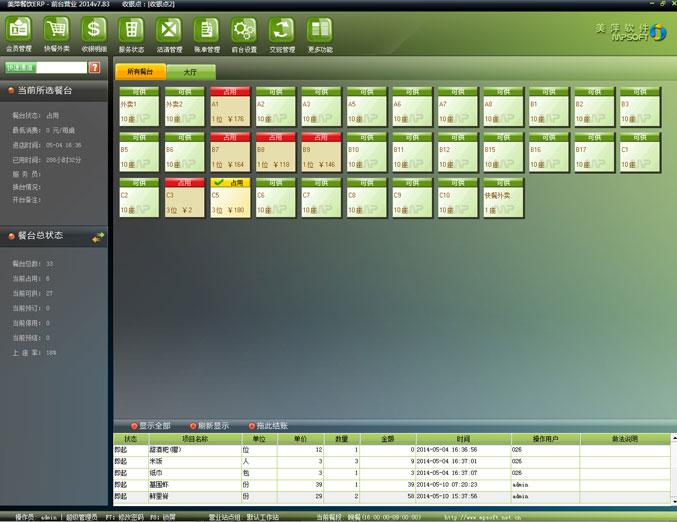 美萍餐饮ERP管理软件-前台营业