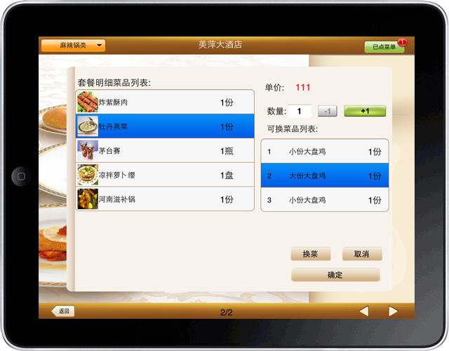 美萍IPAD平板电脑点菜软件