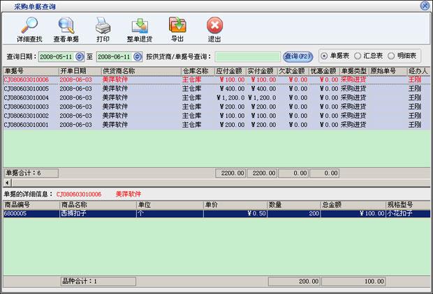 src=http://www.mpsoft.net.cn/help/mpgyjxc/Snap17.jpg