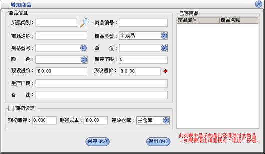 src=http://www.mpsoft.net.cn/help/mpgyjxc/Snap2.jpg
