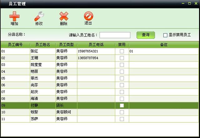src=http://www.mpsoft.net.cn/help/mphair/16.jpg