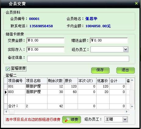 src=http://www.mpsoft.net.cn/help/mphair/26.jpg