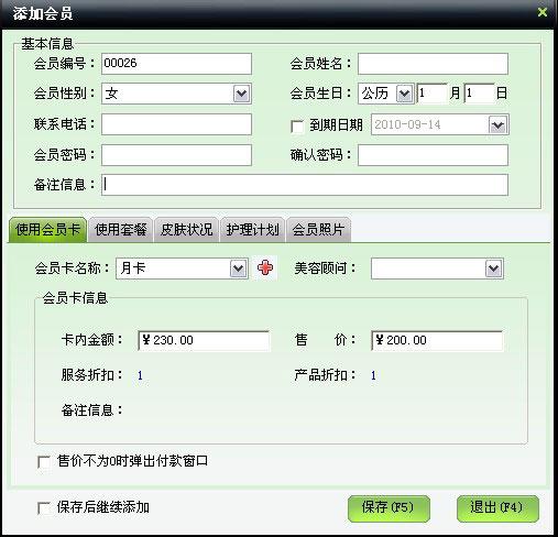 src=http://www.mpsoft.net.cn/help/mphair/29.jpg