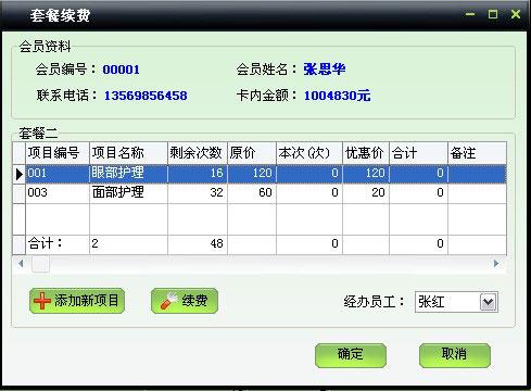 src=http://www.mpsoft.net.cn/help/mphair/34.jpg