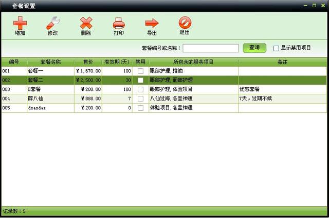 src=http://www.mpsoft.net.cn/help/mphair/8.jpg