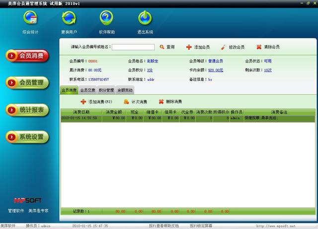http://www.mpsoft.net.cn/help/mphyt/hyxf.jpg
