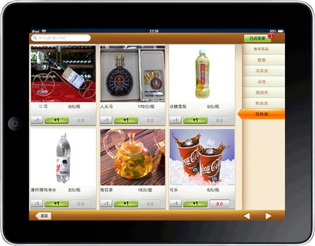美萍IPAD平板电脑点菜系统