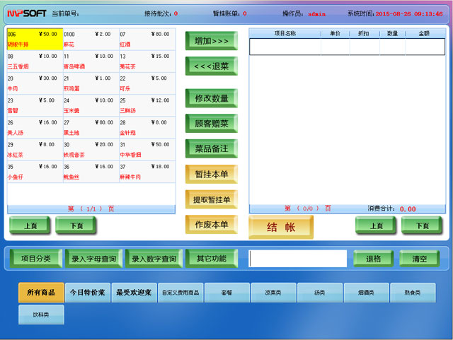 美萍快餐店触摸屏系统