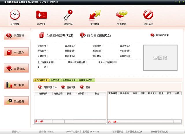 src=http://www.mpsoft.net.cn/help/mpmember/02.jpg