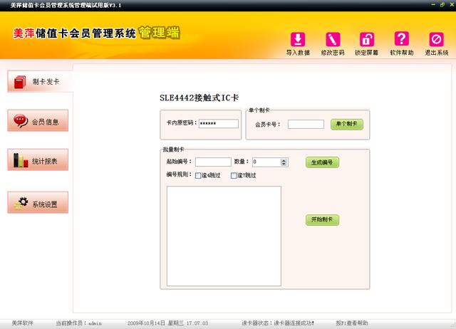 src=http://www.mpsoft.net.cn/help/mpmember/04.jpg