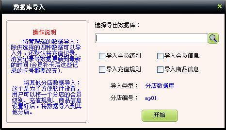 src=http://www.mpsoft.net.cn/help/mpmember/21.jpg