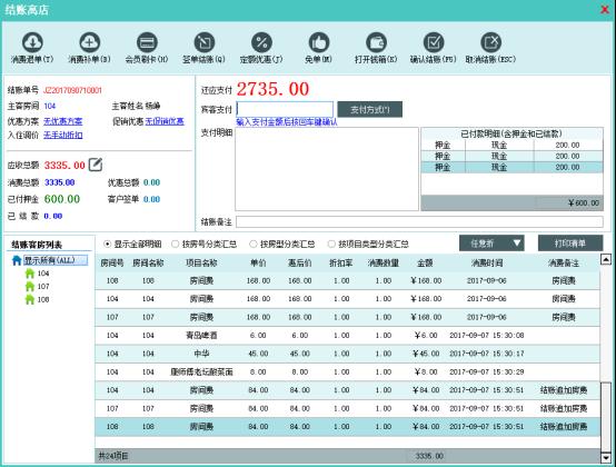 美萍民宿客栈收银商品业务管理软件