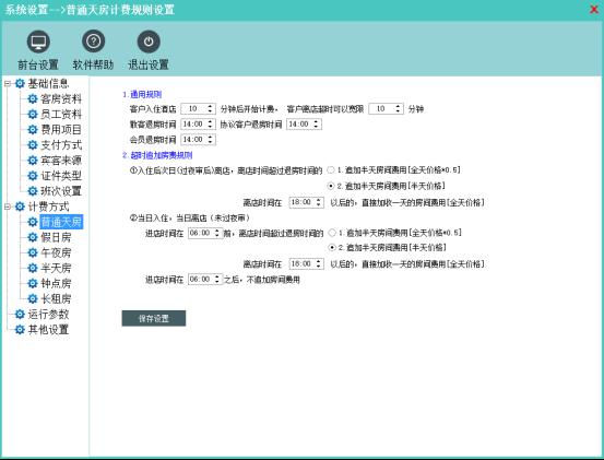 美萍民宿客栈收银库存管理软件