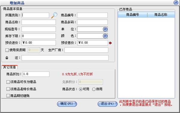 美萍水果店管理软件