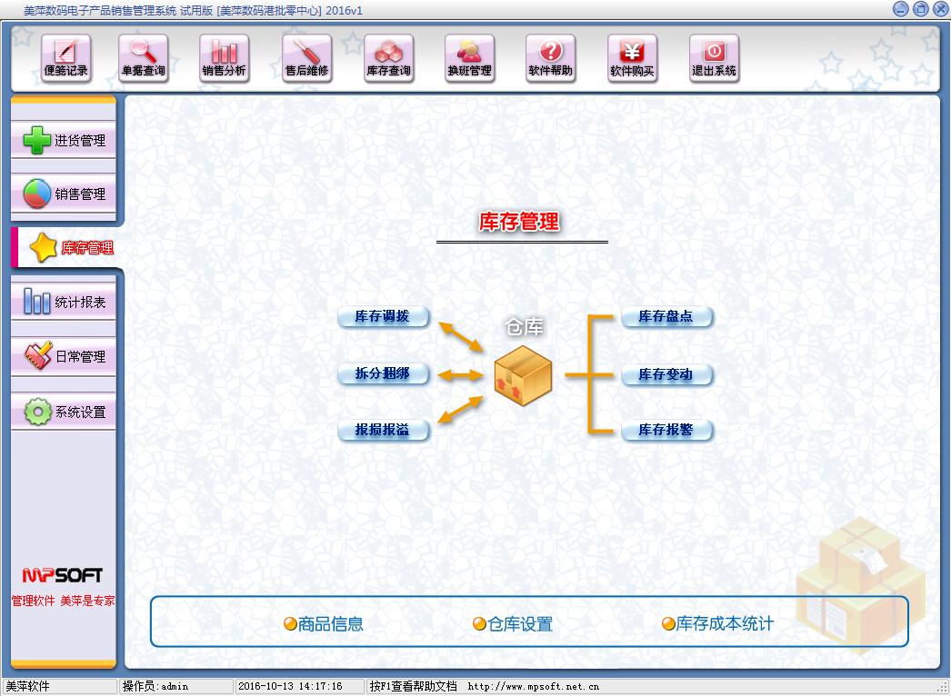 群发短信软件_美萍数码电子产品销售管理软件(数码电子维修配件管理软件 ...