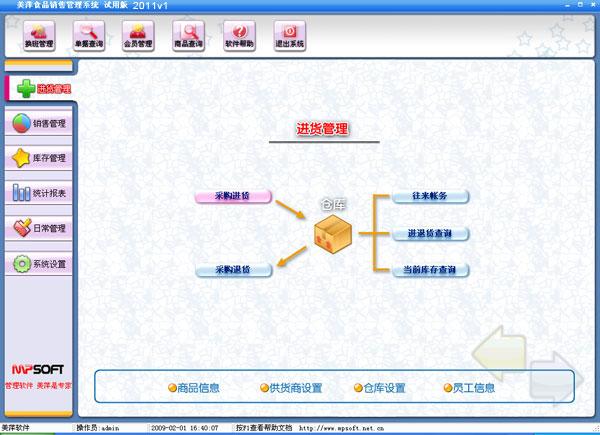 美萍食品销售管理软件