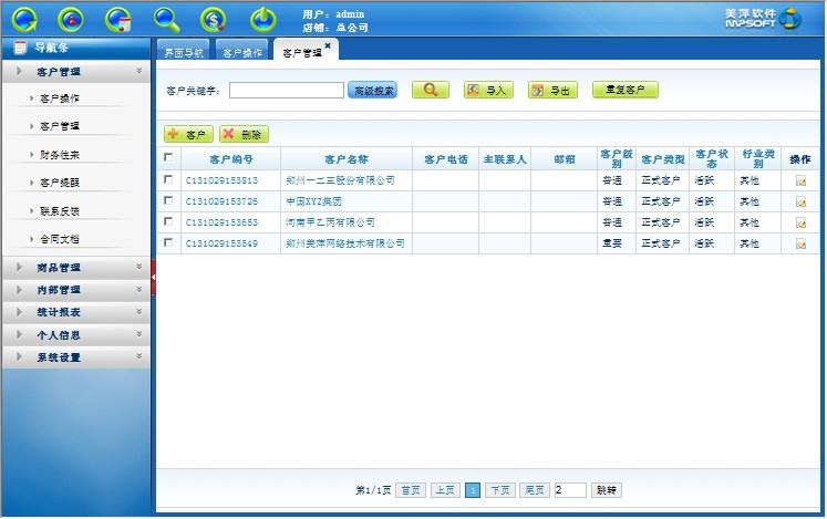 美萍客户管理软件