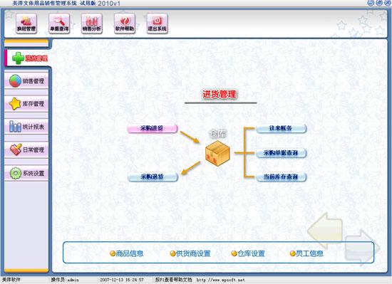 美萍文体用品销售管理软件