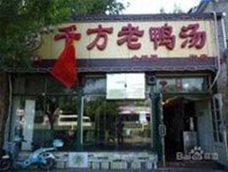 美萍餐饮管理软件