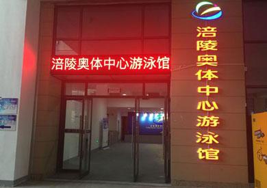 祝贺重庆 涪陵奥体中心游泳馆上线美萍健身管理及道闸一卡通系统