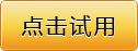 http://www.mpsoft.net.cn/images/djsy.jpg