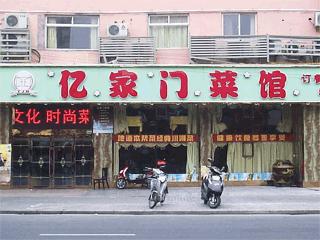 美萍餐饮系统软件