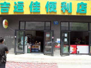 美萍超市系统软件