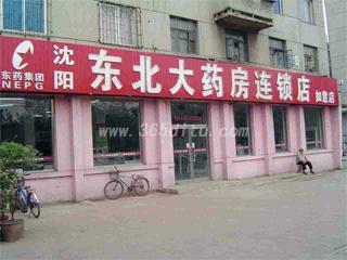 美萍医药收银管理软件