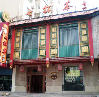 美萍茶楼管理系统